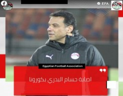 المغرب اليوم - إقالة حسام البدري من تدريب منتخب مصر