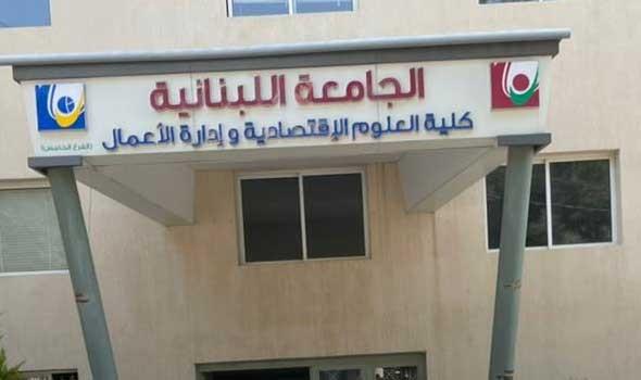 رسوم تسجيل الطلاب الأجانب في الجامعة اللبنانية بالدولار وتحرّك نيابيّ لتعديل القرار
