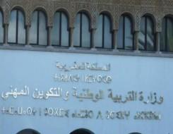 المغرب اليوم - التعليم المغربية تهدي غوفرين القائم بأعمال مكتب الاتصال الإسرائيلي في المغرب كتاب