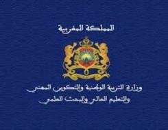 المغرب اليوم - وزارة التعليم العالي تساوي بين الطلبة الأجانب والمغاربة في المباريات الجامعية