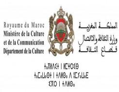 المغرب اليوم - وزارة الثقافة  تهنئ المغاربة الفائزين بجائزة