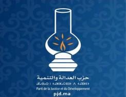 """المغرب اليوم - برلمان """"البيجيدي"""" يصادق على مسطرة انتخاب الأمين العام وتأجيل المؤتمر الوطني"""