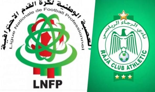 البطولة الوطنية الاحترافية تنهي موسمها الكروي الحالي 2020/2021