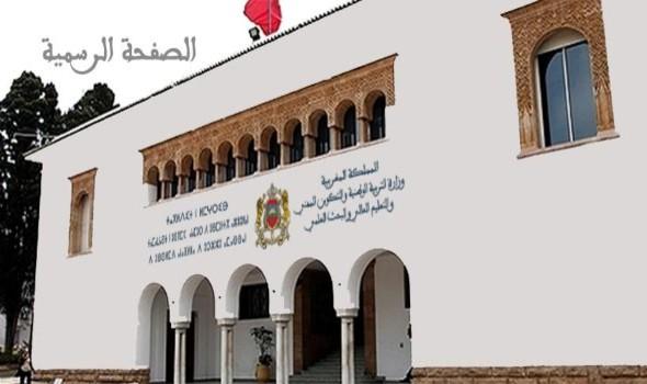 وزارة التربية الوطنية تعقد اجتماع مع هيئات قطاع التعليم الخصوصي