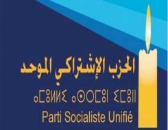المغرب اليوم - الحزب الاشتراكي الموحد يطالب حكومة أخنوش بالتراجع عن قرار إلزامية جواز التلقيح