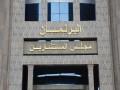 المغرب اليوم - انطلاق الحملة لإنتخاب أعضاء مجلس المستشارين المغربي