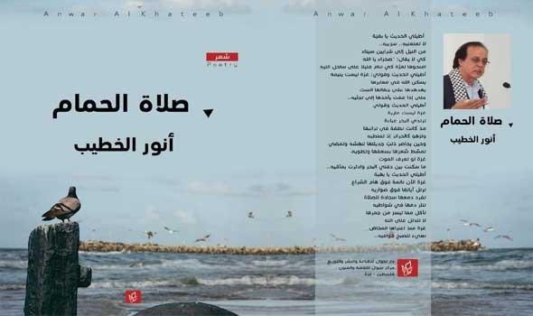 """""""صلاة الحمام"""" ديوان  جديد من غزّة للشاعر والروائي أنور الخطيب"""
