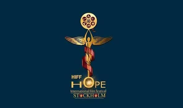إختتام مهرجان الأمل السينمائي في السويد وبلجيكا تحصد حصة الأسد من الجوائز